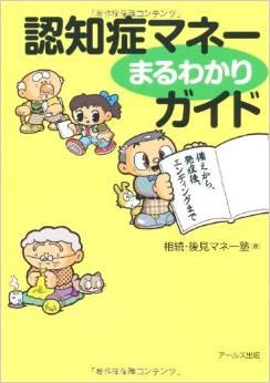 認知症マネーまるわかりガイド/アールズ出版