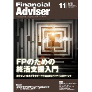 20131020FinanciaAdviser11月号