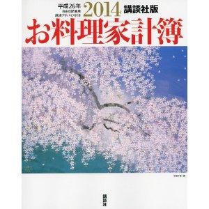 20131017講談社版お料理家計簿