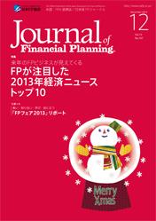 201312FPジャーナル