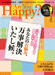201403 Are You Happy